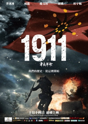 subtitrare 1911 Revolution / Xinhai geming