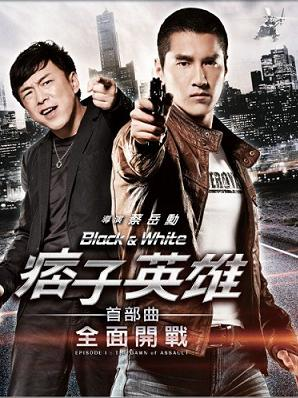 subtitrare Black & White Episode 1: The Dawn of Assault
